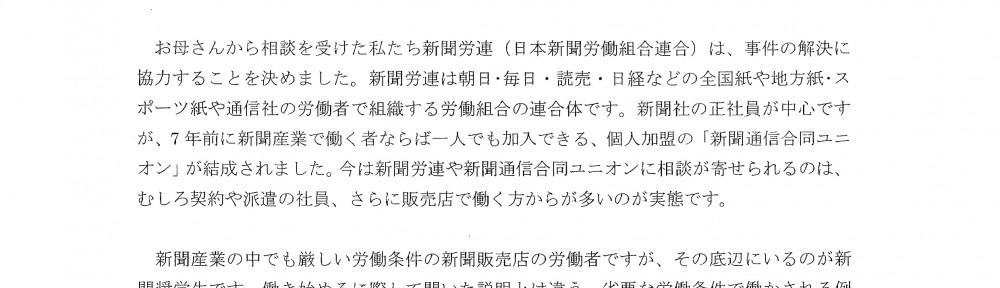 産経新聞のブラック