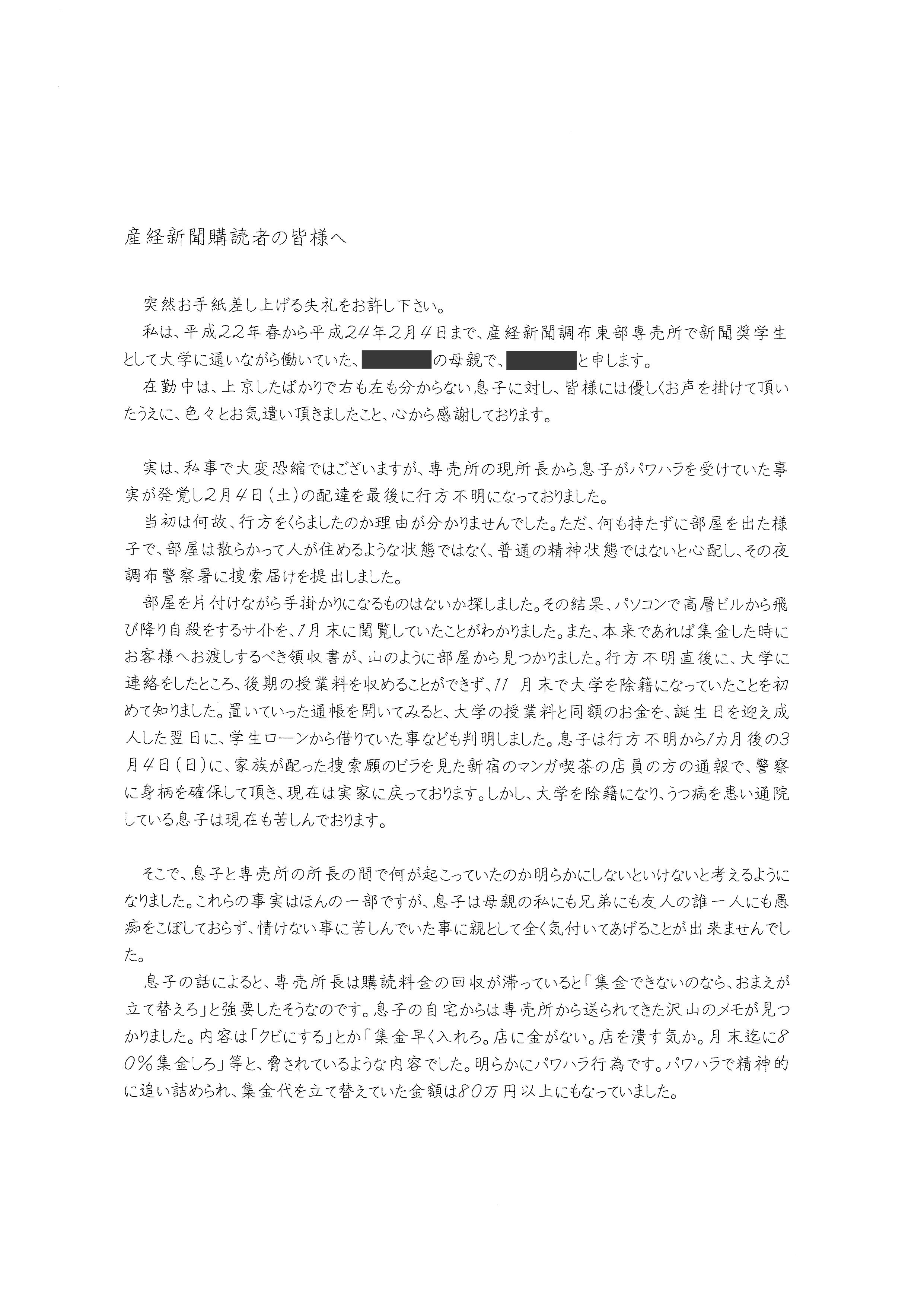 お手紙(1)