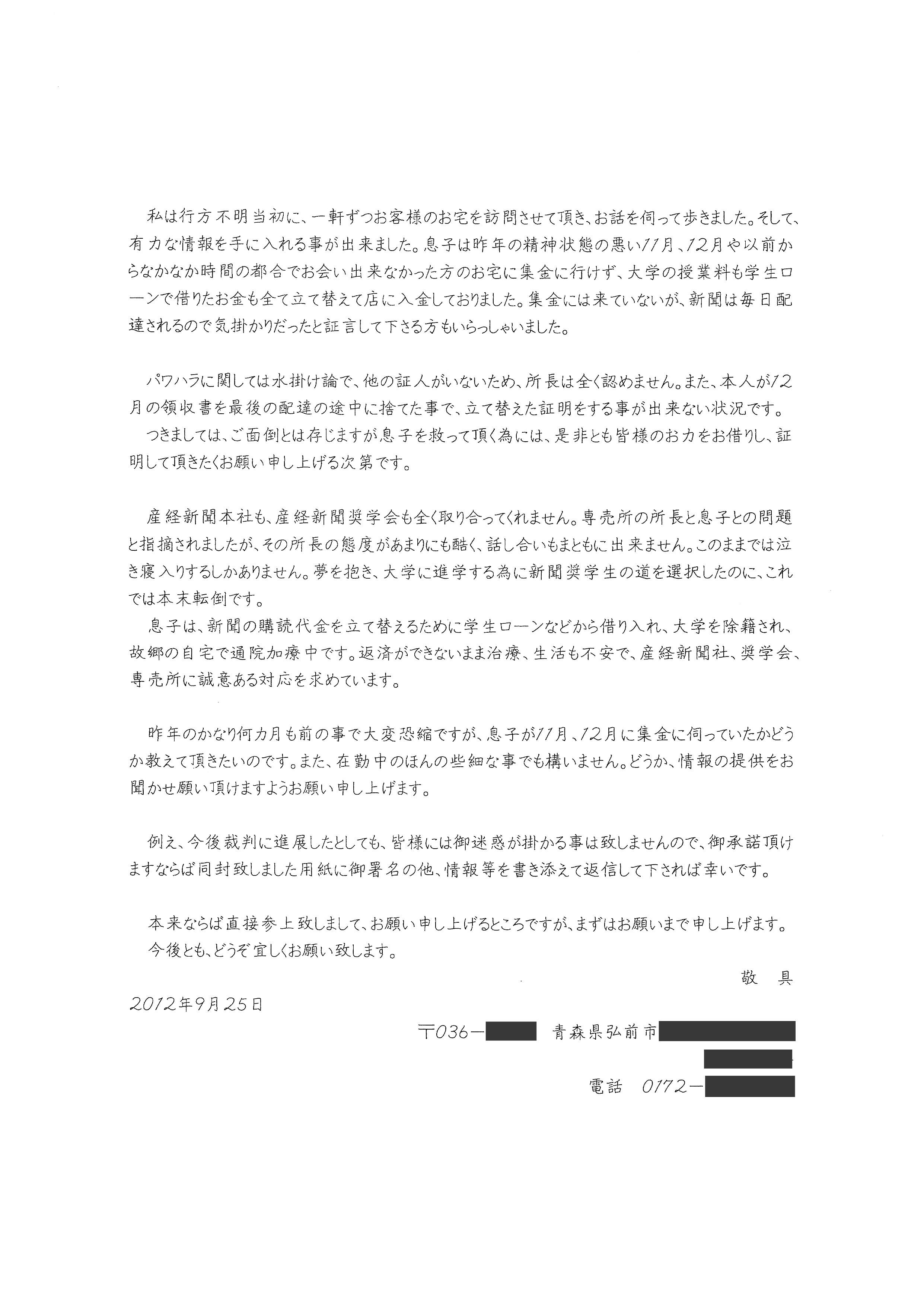 お手紙(2)