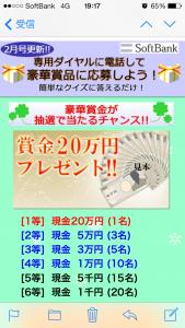 写真 2014-02-21 19 17 13