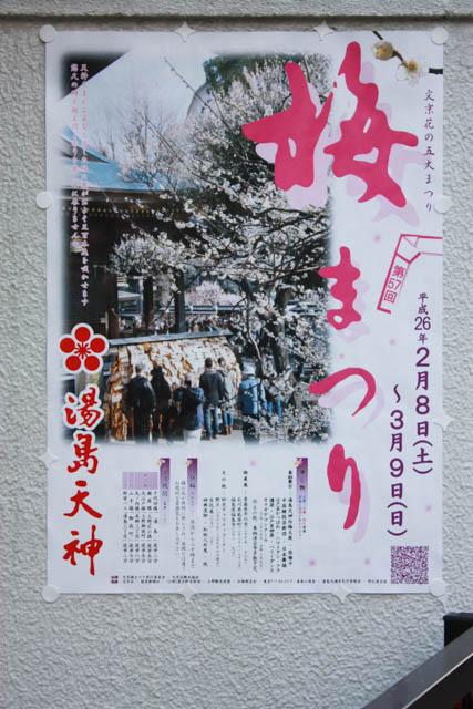 20140222-写真 2014-02-22 16 06 50