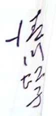 kiyokawaniziko