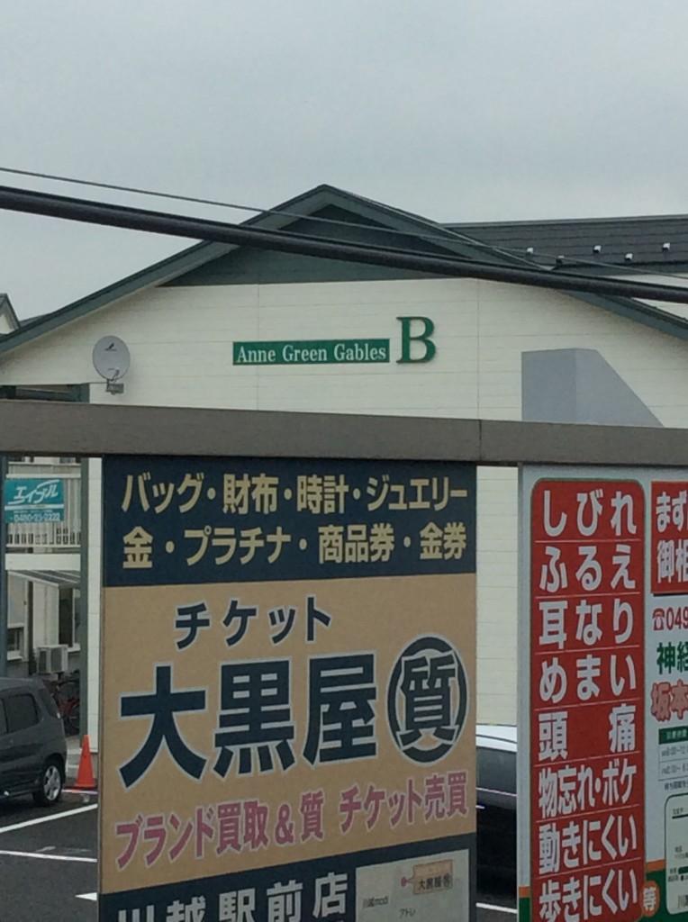 写真 2014-10-01 10 59 25