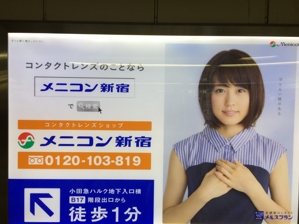 新宿駅にて
