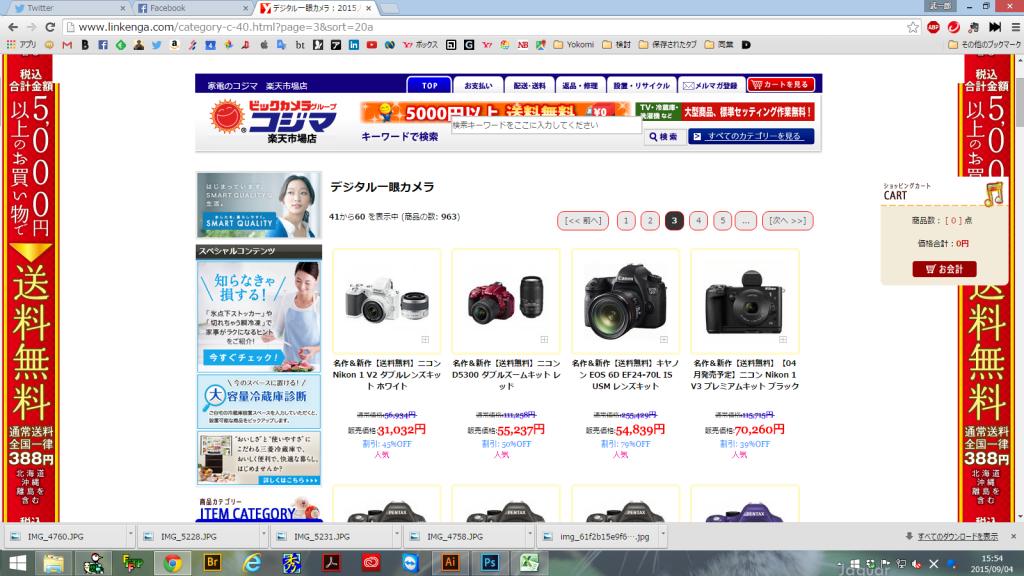 カメラ激安サイト