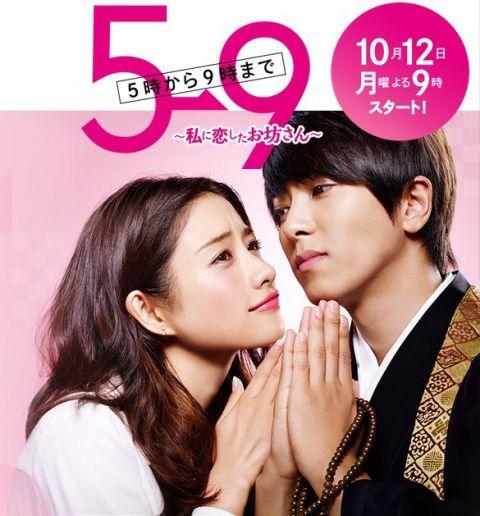 5→9 ~私に恋したお坊さん~