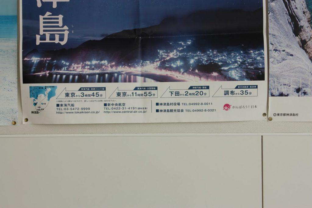 神津島ポスター