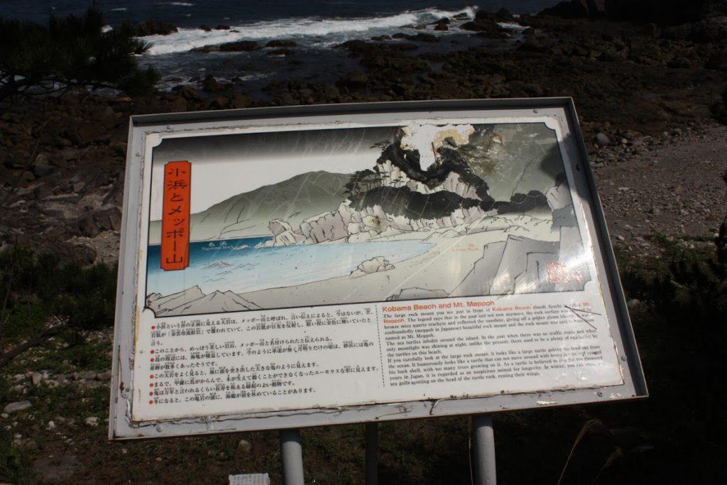 小浜とメッポー山
