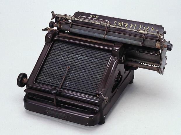 和文タイプライター(山口県立山口博物館のサイトより)