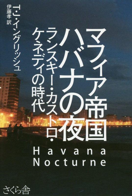 マフィア帝国 ハバナの夜